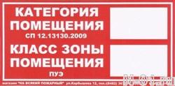 """Знак безопасности """"Категория пожаровзрывоопасности помещения, класс зоны по ПУЭ """" - фото 4395"""