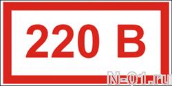 220В (10х20мм, пленка) - фото 6281