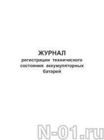 Журнал регистрации технического состояния аккумуляторных батарей - фото 7258