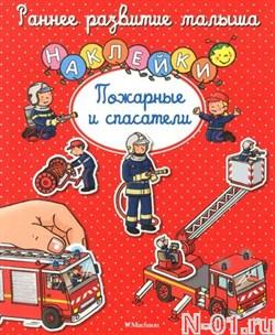 """Книжка с наклейками """"Пожарные и спасатели"""" - фото 8277"""