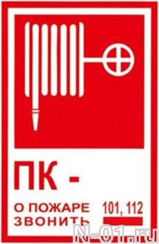 """Знак пожарной безопасности """"Пожарный кран №__.   О пожаре звонить 101, 112""""   - фото 8459"""