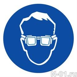 Работать в защитных очках  - фото 8528