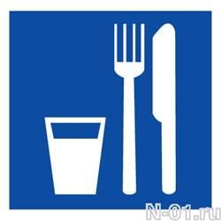 Пункт приема пищи  - фото 8543