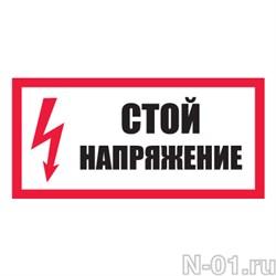 Стой! Напряжение - фото 8581