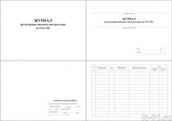 Журнал регистрации вводного инструктажа по гражданской обороне