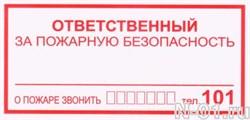 """Знак безопасности """"Ответственный за пожарную безопасность ____, о пожаре звонить_ _ _ _ _ _ _ тел. 101"""" - фото 8714"""