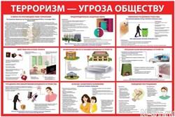 "Стенд 0303 ""Терроризм - угроза обществу"""