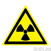 Опасно. Радиоактивные вещества или ионизирующее излучение (пленка)