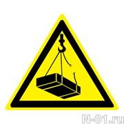 """Предупреждающий знак W06 """"Опасно. Возможно падение груза"""" купить в тольятти"""
