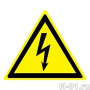 Опасность поражения электрическим током (пленка)