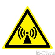 """Предупреждающий знак W12 """"Внимание. Электромагнитное поле"""""""