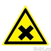 """Предупреждающий знак W18 """"Осторожно. Вредные для здоровья аллергические (раздражающие) вещества"""""""
