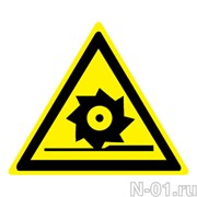 """Предупреждающий знак W22 """"Осторожно. Режущие валы"""""""