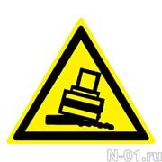"""Предупреждающий знак W24 """"Осторожно. Возможно опрокидывание"""""""
