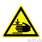 Осторожно. Возможно травмирование рук (пленка)