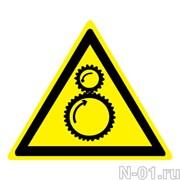 """Предупреждающий знак W29 """"Осторожно. Возможно затягивание между вращающимися элементами"""""""