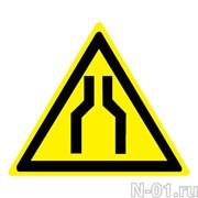 """Предупреждающий знак W30 """"Осторожно. Сужение проезда (прохода)"""""""