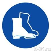 """Предписывающий знак М05 """"Работать в защитной обуви"""""""