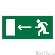 Направление к эвакуационному выходу налево (пленка)