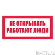 """Знак электробезопасности """"Не открывать! Работают люди"""""""