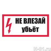 """Знак электробезопасности """"Не влезай, убьет!"""""""