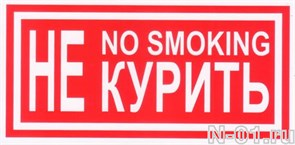 Не курить No smoking (100Х200ММ, ПЛЕНКА)