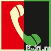 """Знак пожарной безопасности F05 """"Телефон для использования при пожаре (в том числе телефон прямой связи с пожарной охраной) (фотолюминесцентный)"""