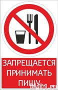 """Знак """"Запрещается принимать пищу"""" (самокл. пленка, 310х200мм)"""