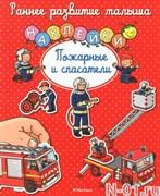 """Книжка с наклейками """"Пожарные и спасатели"""""""