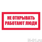 Не открывать! Работают люди
