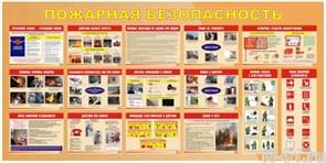 """Стенд 0121 """"Пожарная безопасность"""""""