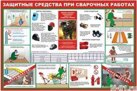 """Стенд 0604 """"Защитные средства при сварочных работах"""""""
