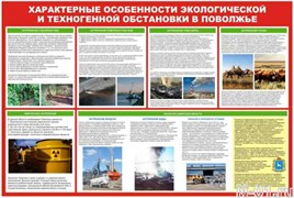 """Стенд 2202 """"Экологическая безопасность в Поволжье"""""""