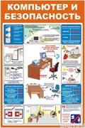 """Стенд 0408 """"Компьютер и безопасность"""" в Тольятти"""