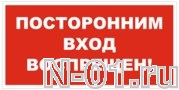 """Знак vs 01-10 """"ПОСТОРОННИМ ВХОД ВОСПРЕЩЕН!"""" в Тольятти"""