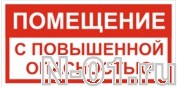 """Знак vs 02-07 """"ПОМЕЩЕНИЕ С ПОВЫШЕННОЙ ОПАСНОСТЬЮ"""""""