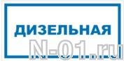 """Знак vs 04-02 """"ДИЗЕЛЬНАЯ"""" купить в Тольятти"""